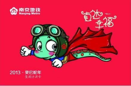 明天上午10点,南京地铁全线各车站将开始售卖蛇年生肖地铁计次卡.