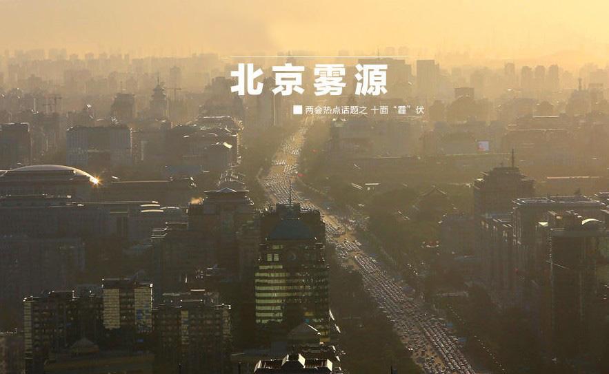 雾霾公益海报 北京雾霾图片 幼儿画雾霾天画