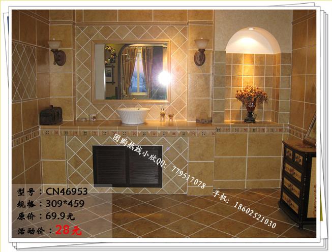 新中式瓷砖样间