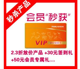 11.2板桥弘阳VIP卡家具秒杀-365家居宝特价商城大日图片