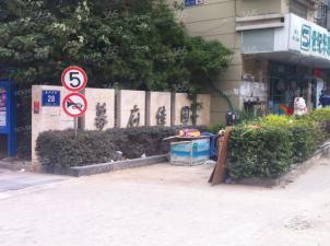 幕府佳园,南京幕府佳园二手房租房