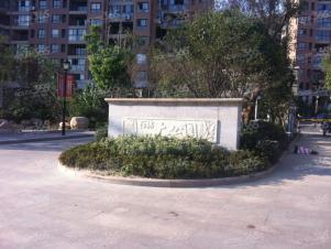 石林大公园,南京石林大公园二手房租房