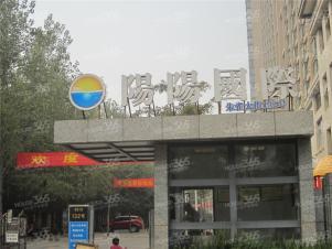阳阳国际,西安阳阳国际二手房租房