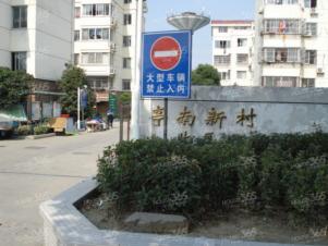 亭南新村,苏州亭南新村二手房租房