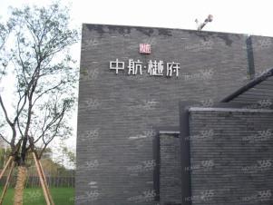 中航樾府,南京中航樾府二手房租房