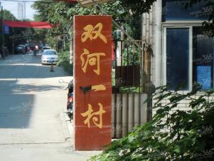 双河新村,无锡双河新村二手房租房