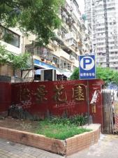怡景花园,南京怡景花园二手房租房