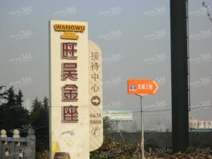 旺吴金座,苏州旺吴金座二手房租房