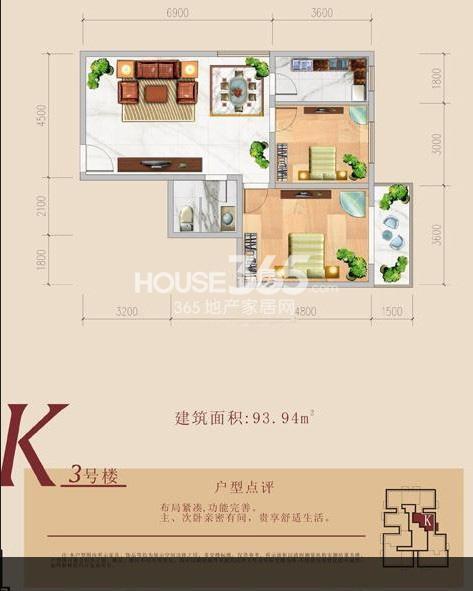 安诚御花苑K-3#楼户型二室二厅一卫93.94平米