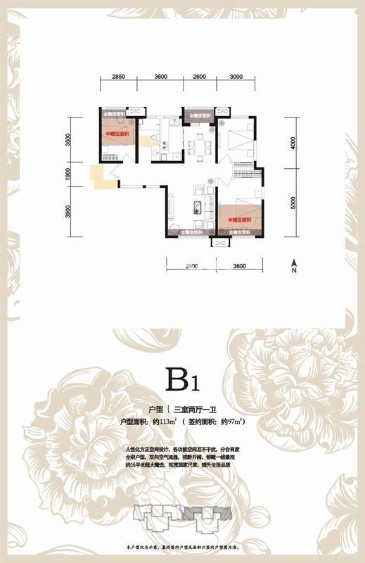 华远海蓝B1户型三室两厅一厨一卫113㎡