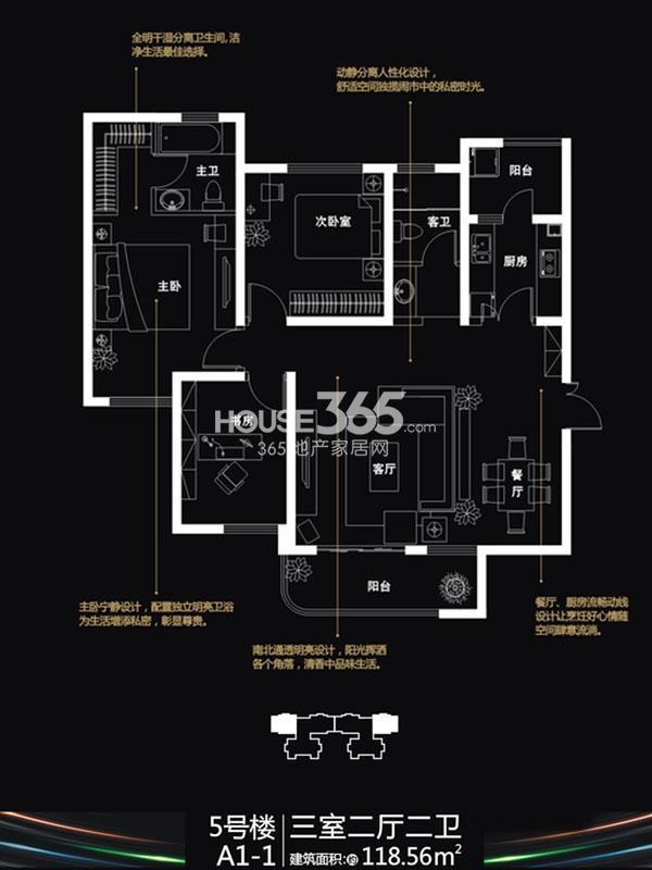 国润城5#楼A1-1户型3室2厅1卫1厨107.84㎡