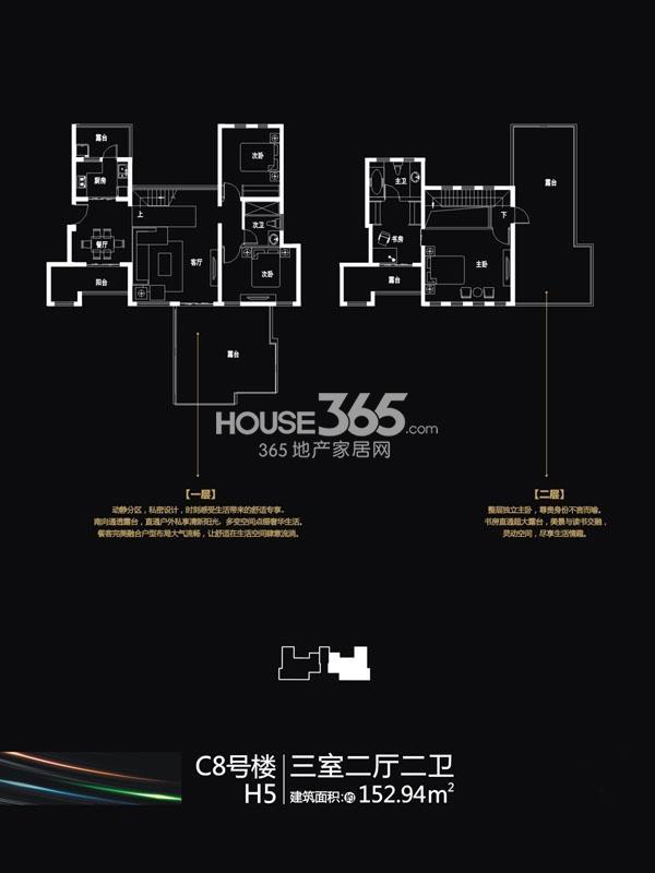 国润城C8#楼H5户型3室2厅2卫1厨152.94㎡