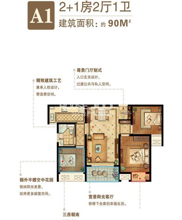 中锐姑苏尚城A1户型 2+1房 90㎡