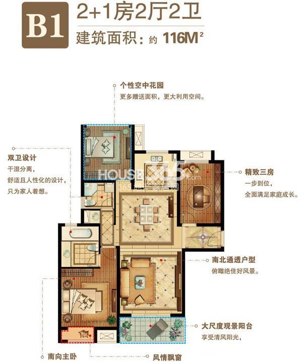 中锐姑苏尚城B1户型 2+1房 116㎡