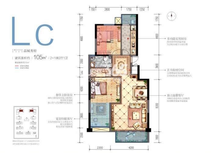 晶城秀府二期10#/11#楼Lc户型2+1室2厅1厨1卫 105㎡