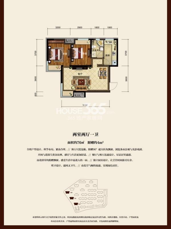 金地锦城二室二厅一卫76平米户型图