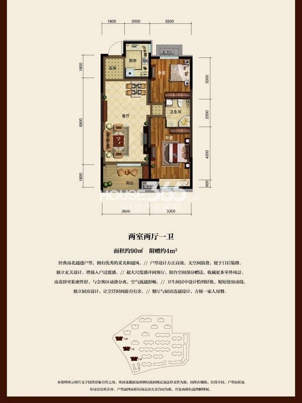 金地锦城二室二厅一卫90平米户型图