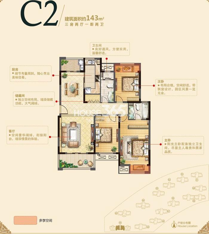 雍福龙庭C2户型143平