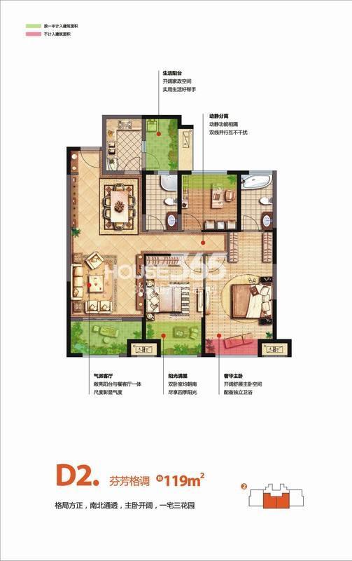 金科天籁城A1户型三室二厅二卫 119㎡