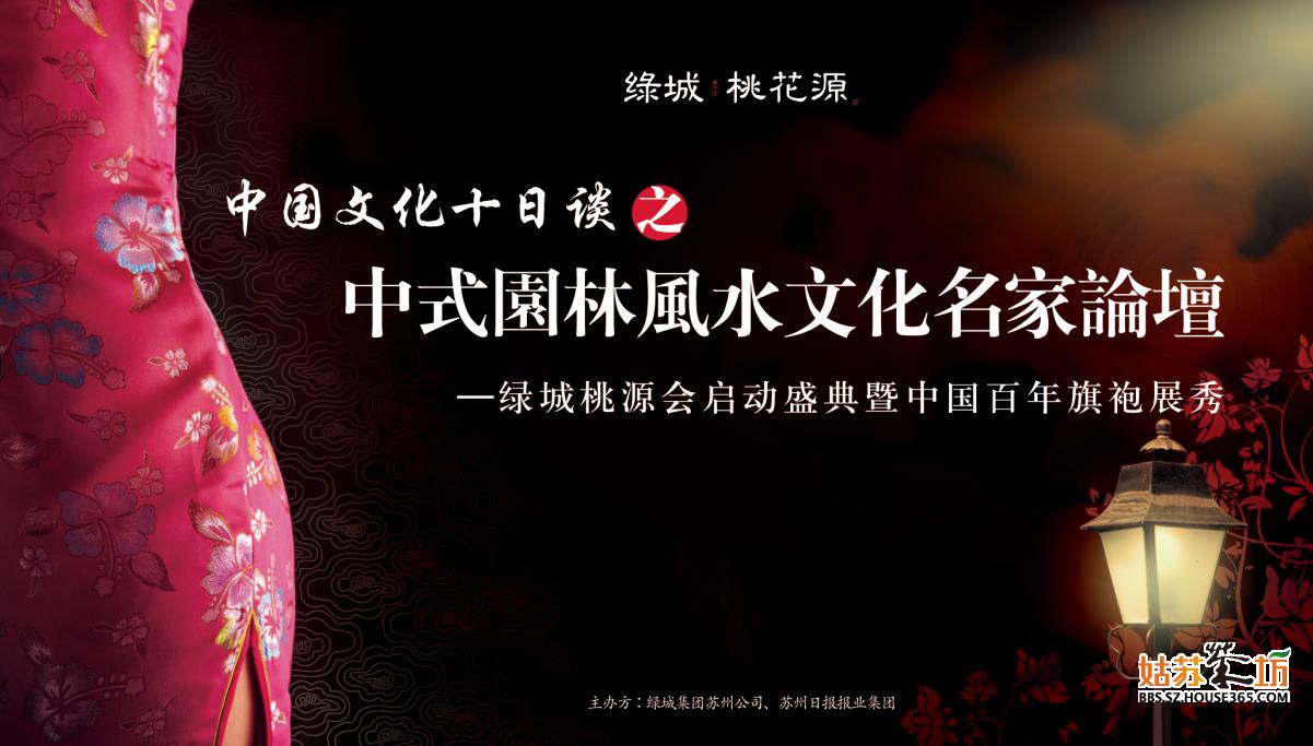 """百年旗袍展全球首度苏州启幕 绿城桃花源回顾""""锦绣中国"""""""